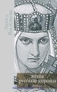 Жены русской короны в 2х томах